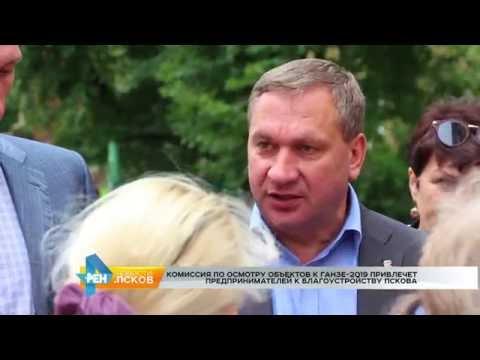 Новости Псков 08.08.2016 # Паспортизация дворов продолжается