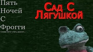 Five Nights at Froggy's - Сад С Лягушкой