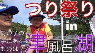 つり祭り2019in津風呂湖 Go!Go!NBC!
