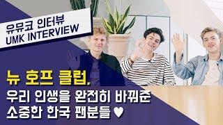 뉴 호프 클럽(New Hope Club) – 우리 인생을 완전히 바꿔준 한국 팬들 ❤️    유뮤코 인터뷰