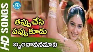 Brindavanamali Video Song - Tappuchesi Pappu Koodu Movie || Mohan Babu, Srikanth | M M Keeravani