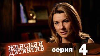 Женский детектив | Серия 4