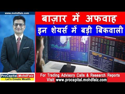 बाज़ार में अफवाह -  इन शेयर्स में बड़ी बिकवाली | Latest Share Market News In Hindi