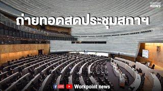 Live l ประชุมสภา อภิปรายรัฐบาลถวายสัตย์ฯ ไม่ครบและแถลงนโยบายไม่ชี้แจงที่มางบฯ