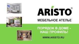 Анимационный рекламный ролик АРИСТО