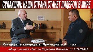 СУЛАКШИН: Наша страна станет лидером в мире! Кандидат в кандидаты Президента России