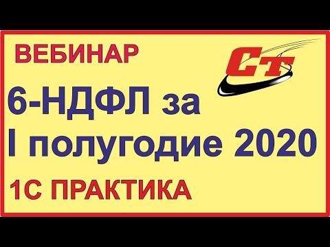 Формируем и сдаем 6-НДФЛ за 1 полугодие 2020