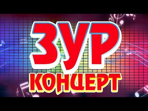 ТАТАРЧА СОЛЯНКА  Зур концерт 04.2015
