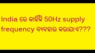 Why Electricity supply frequency 50Hz in India not 60 Hz ? in odia | odia techie