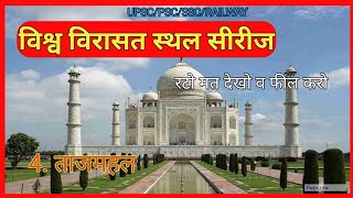 world heritage sites of india #4   Taj Mahal   #shorts #gk2021 #tajmahal #unesco