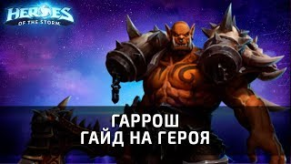 ГАРРОШ - гайд на героя по Heroes of the Storm