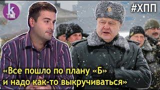Как и чем закончится история с военным положением. Кирилл Молчанов