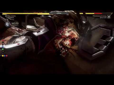Mortal Kombat 11 ONLINE #52