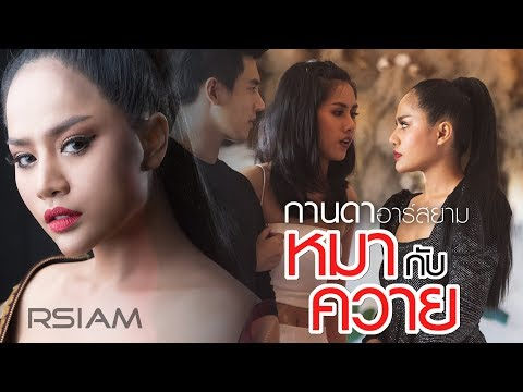 "Lyric""หมากับควาย (Mah Gup Kwai)"" by Kanda R-Siam"