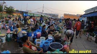 ตลาดเวียงจันทน์  ตลาดเมืองหลวง สปป.ลาว (ตอน1) แม่โขง ออนทัวร์