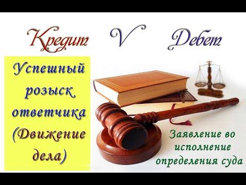 Движение дела. Заявление во исполнение. Суд по кредиту. Кредит V Дебет.