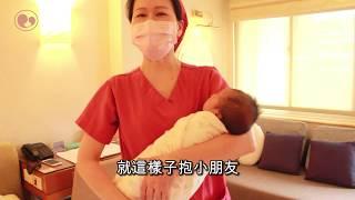 媽咪教室─正確抱Baby的姿勢
