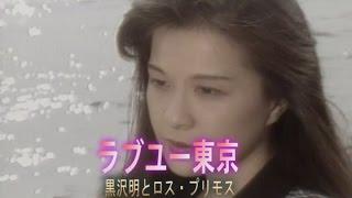 ラブユー東京 (カラオケ) 黒沢明とロス・プリモス