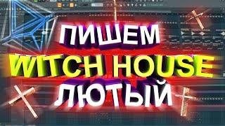 #3 ПИШЕМ WITCH HOUSE\ВИТЧХАУС\ПИШЕМ МУЗЫКУ САМИ\МУЗЫКА ИЗ НИЧЕГО