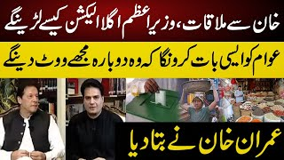 Sabir Shakir important Meet With PM Imran Khan | Told Everyone how he will fight the Next election