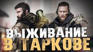 ВЫЖИВАНИЕ В ТАРКОВЕ - Escape from Tarkov [Первый взгляд, Обзор, Выживание]