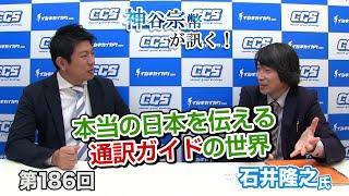 第186回 石井隆之氏:本当の日本を伝える 通訳ガイドの世界
