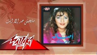 اغاني حصرية Mabahabesh Had Ella Enta - Asala مابحبش حد إلا انت - أصالة تحميل MP3