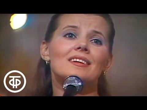 """Людмила Сенчина """"Сладка ягода"""" (1980)"""