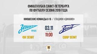 ФК Зенит U-16 — СШОР Зенит U-16. Финал Кубка Санкт-Петербурга сезона 2019 года