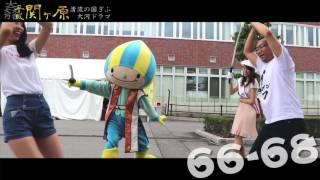 平成関ヶ原ミナモ百人斬りの巻