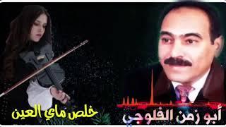 اغاني طرب MP3 خلص ماي العين - الفنان ابو زمن الفلوجي تحميل MP3