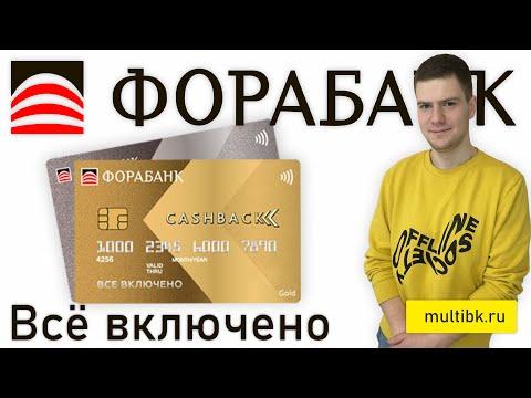 Дебетовая карта ВСЁ ВКЛЮЧЕНО ФОРА-БАНК. УСЛОВИЯ / ОБЗОР