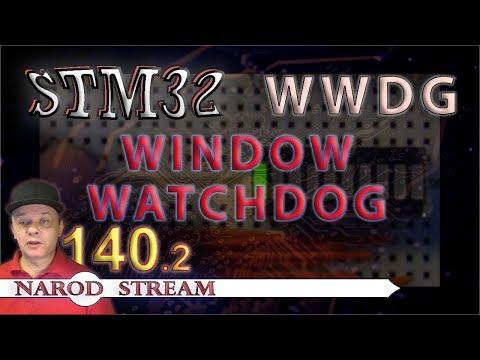 Программирование МК STM32. Урок 140. Window watchdog (WWDG). Часть 2