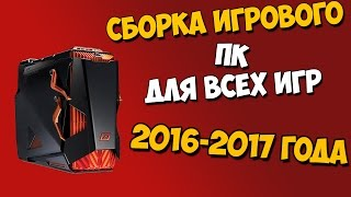 Сборка ПК для всех игр 2016-2017 года