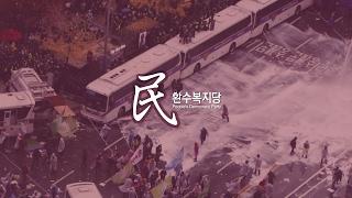 On&On(온앤온) 98. [人사이드] 조선시대 도적 홍길동 필리버스터라이브