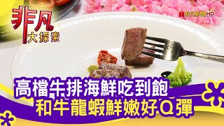 台北美福大飯店 彩匯自助餐廳