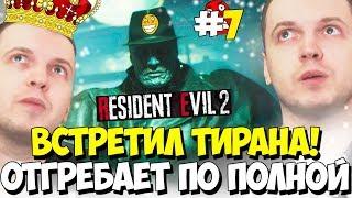 ПАПИЧ ВСТРЕТИЛ ТИРАНА В Resident Evil 2! РЕАКЦИЯ НА ХАРДКОРЕ!#7