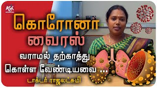 Corona Virus பாதுகாப்பு வழிமுறைகள் Doctor's Advice on CoronaVirus | CoronaVirus symptoms In Tamil