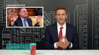 Навальный: Об инаугурации Путина. Часть 2