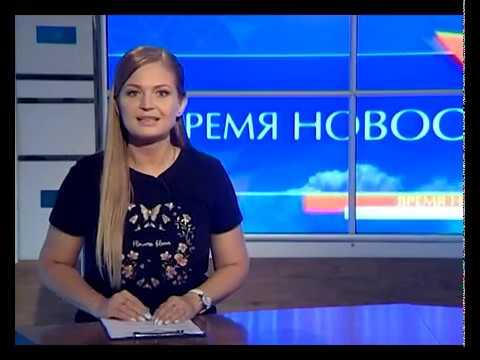 Время Новостей. Выпуск 9 августа 2019 года
