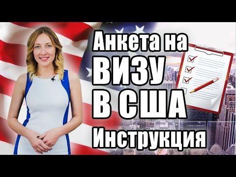 ВИЗА В США 🇺🇸 | Как заполнить анкету на визу в США | Пошаговая инструкция