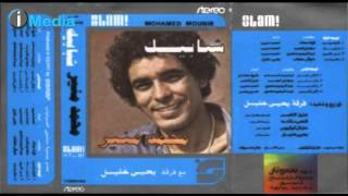 تحميل اغاني Mohamed Mounir - Shagar El Lamon / محمد منير - شجر الليمون MP3