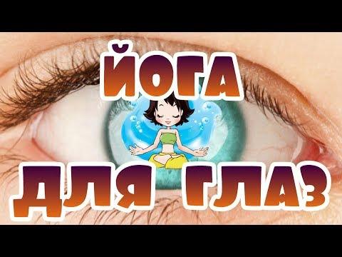 Йога для глаз  Упражнения для улучшения зрения