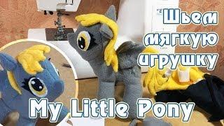 Смотреть онлайн Учимся шить игрушку My Little Pony