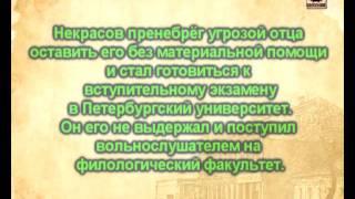 Презентация по литературе: Некрасов
