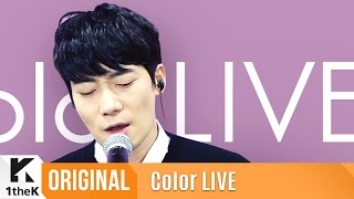 Color LIVE(컬러라이브):Yoon Han(윤한)_The lonely violet love light comfort that Yoon Han delivers_Loveless