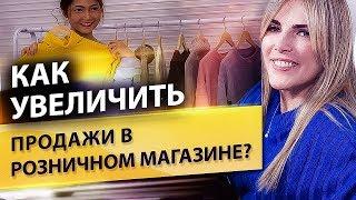 Как увеличить продажи в розничном магазине? Секреты розничной торговли для увеличения продаж.