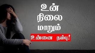 உன்னை நம்பு. உன் நிலை மாறும்! Believe in yourself | Tamil Best  Motivation | Chiselers!