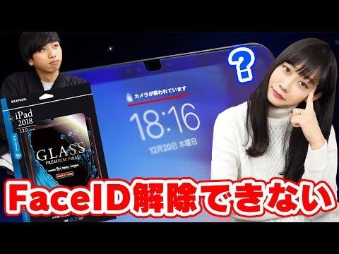 【検証】iPad Proにガラスフィルムを貼るとFaceIDが解除できない?!