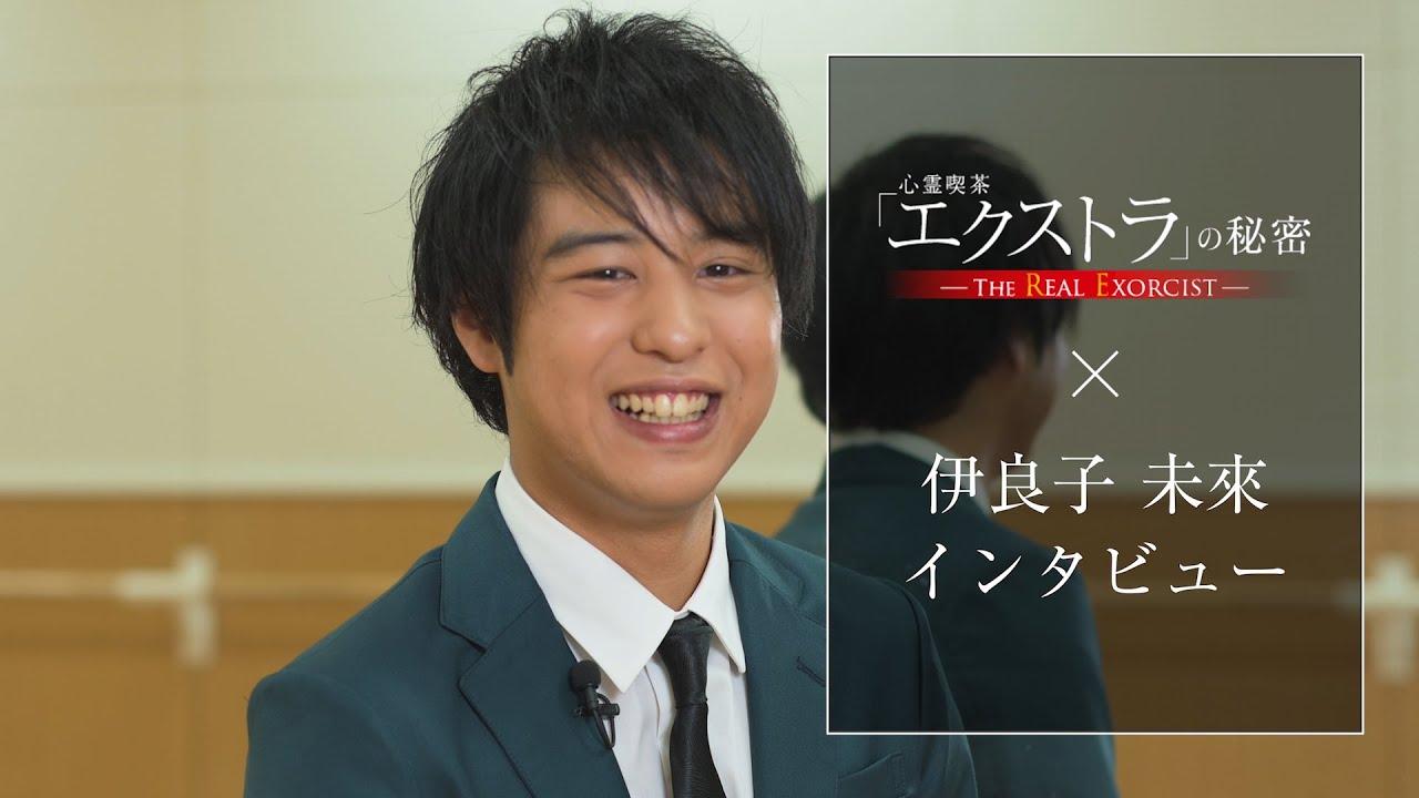 伊良子未來インタビュー動画